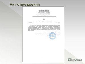 Акт внедрения результатов дипломной работы образец Обращения к  Акт внедрения результатов дипломной работы