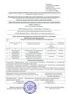 протокол педагогического консилиума в школе образец