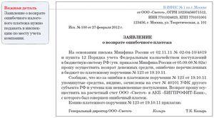 письмо о сторнировании документа образец - фото 11