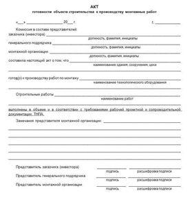 Акт ввода в эксплуатацию оборудования после ремонта образец