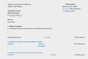 приказ об утверждении должностной инструкции в новой редакции образец