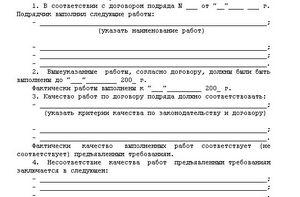 акт приема выполненных работ по договору образец