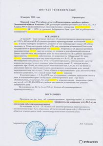 протокол судебного заседания по административному делу образец