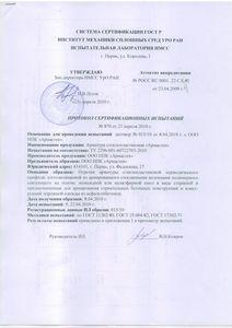 образец протокола испытаний поясов