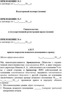 Образец Договор Подряда С Физическим Лицом На Уборку Помещений - фото 4