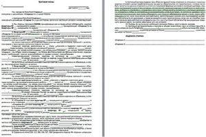договор на оценку недвижимости образец заполненный
