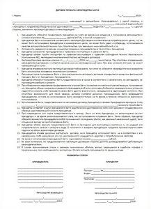 договор аренды с регистрацией образец