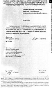 заявление арендатора о расторжении договора аренды образец