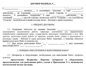 договор купли продажи основных средств образец украина