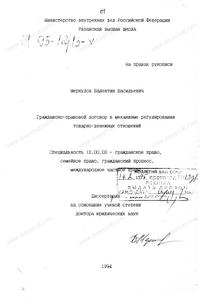гражданский договор образец