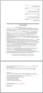 письмо о прекращении договора аренды образец