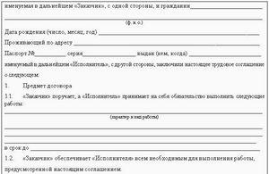 письменный трудовой договор образец