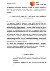 образцы составление дополнительных договоров