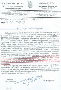 письмо к губернатору образец