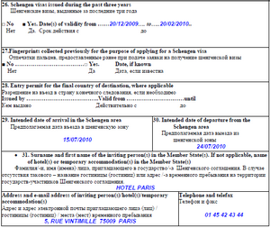 анкета на визу во францию образец заполнения