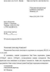 письмо оферта образец