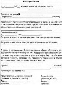 акт по замене спидометра образец - фото 5