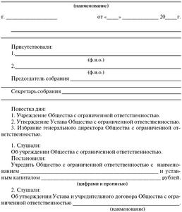 Решение О Продажи Доли Ооо Образец Один Учредитель - фото 10
