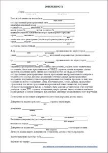 доверенность бланк образец украина