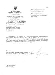 гарантийное письмо о выплате денежных средств образец